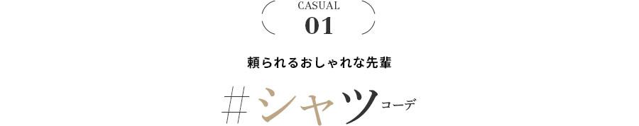 CASUAL 01 頼られるおしゃれな先輩 #シャツコーデ