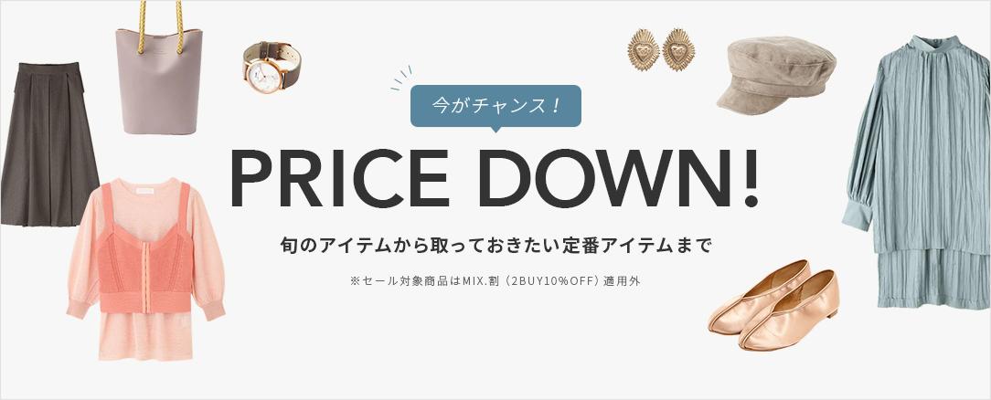 今がチャンス!PRICE DOWN!(おおきめ)旬のアイテムから取っておきたい定番アイテムまで※セール対象商品はMIX.割(2BUY10%)適用外