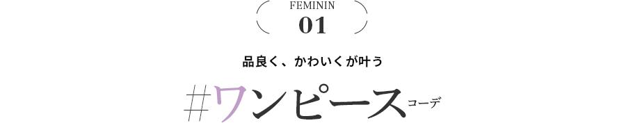 DEMININ 01 品良く、かわいくが叶う #ワンピースコーデ